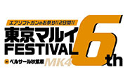 【トピックス】エアガンメーカー・東京マルイのイベント「東京マルイフェスティバル6」がベルサール秋葉原にて今年も開催!