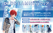 【トピックス】「DREAM!ingフェア」が11月29日(金)~12月31日(火)まであみあみ秋葉原ラジオ会館店にて開催!