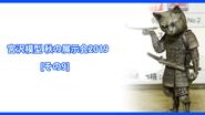 【イベントレポート】宮沢模型 秋の展示会2019 [その9]