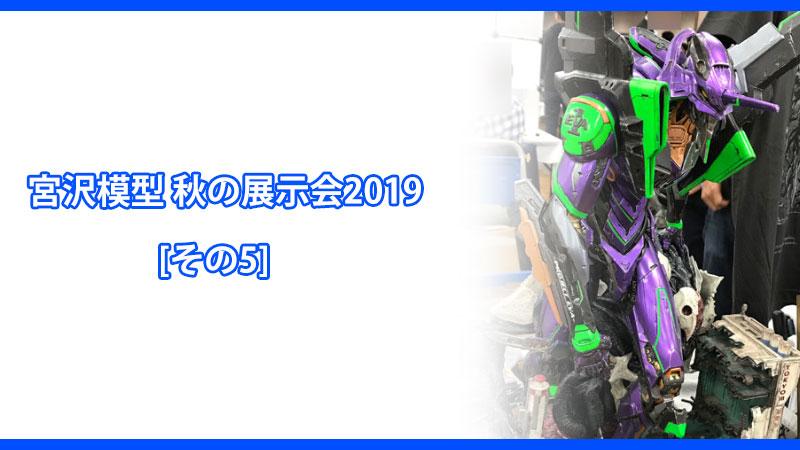 【イベントレポート】宮沢模型 秋の展示会2019 [その5]