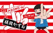 【トピックス】「ASOKO de 楳図かずお」コラボレーションアイテムが、12月14日(土)よりASOKOにて発売!