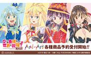 【トピックス】『映画 この素晴らしい世界に祝福を!紅伝説』のAni-Art商品が予約開始!