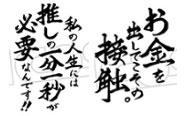 【トピックス】ACOSより『推しが武道館いってくれたら死ぬ』名言Tシャツが発売決定!