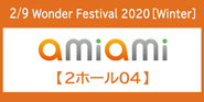 【あみあみ出展情報】ワンダーフェスティバル2020[冬]