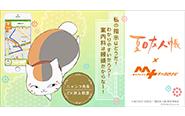 【トピックス】TVアニメ『夏目友人帳』からニャンコ先生・斑が「MAPLUS キャラ de ナビ」に登場!