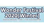 【トピックス】アクアマリンが「WonderFestival 2020[Winter]」に出展決定!