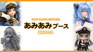 【イベントレポート】ワンダーフェスティバル2020[冬] 《あみあみブース》