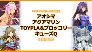 【イベントレポート】ワンダーフェスティバル2020[冬] 《アオシマ/アクアマリン/WonderfulWorks/TOYPLA&ブロッコリー/キューズQ》