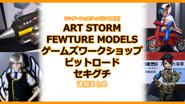 【イベントレポート】ワンダーフェスティバル2020[冬] 《ART STORM/FEWTURE MODELS/ゲームズワークショップ/ピットロード/セキグチ》