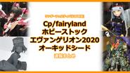 【イベントレポート】ワンダーフェスティバル2020[冬] 《Cp/fairyland/ホビーストック/エヴァンゲリオン2020/オーキッドシード》