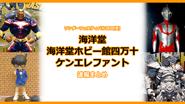 【イベントレポート】ワンダーフェスティバル2020[冬] 《海洋堂ブース/海洋堂ホビー館四万十/ケンエレファント》