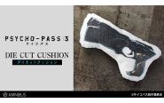【トピックス】『PSYCHO-PASS サイコパス 3』のドミネーター ダイカットクッションが予約開始!!