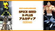 【イベントレポート】ワンダーフェスティバル2020[冬] 《SPICE SEED/X-PLUSブース/アルカディア》
