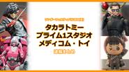 【イベントレポート】ワンダーフェスティバル2020[冬] 《タカラトミーブース/プライム1スタジオ/メディコム・トイ》