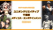【イベントレポート】ワンダーフェスティバル2020[冬] 《ユニオンクリエイティブ/千値練/メディコス・エンタテインメント》