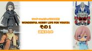 【イベントレポート】ワンダーフェスティバル2020[冬] 《WONDERFUL HOBBY LIFE FOR YOU!!31 その1》
