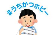 【トピックス】ホビーでうちかつ!! あみあみが「#うちかつホビー」ハッシュタグの運⽤を開始!