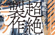 【トピックス】最新大渕克氏の超絶製作テクニックを大公開!「艦船モデル 超絶制作テクニック」2020年5月30日(土)発売!