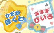 【トピックス】amieより、『あんさんぶるスターズ!!』おなまえアクキーコレクション Vol.1&Vol.2が登場!