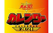 【トピックス】描き下ろしイラストも掲載した、「勇者シリーズ」30周年記念の2021年版卓上カレンダーが予約開始!