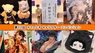 【イベントレポート】第13回 カフェレオキャラクターコンベンション [その3]