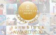 【トピックス】今年は記念すべき10回目!ナノブロックアワード 2020が開催!