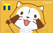 【トピックス】「Tカード(ラスカル)」が、11月27日(金)より全国のTSUTAYAと旭屋書店にて発行受付スタート!
