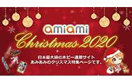 【トピックス】「2020あみあみクリスマス特集ページ」がオープン!あみあみならではのラインナップに注目!