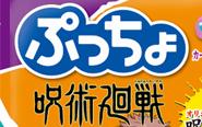【トピックス】オリジナル呪術シール付き!アニメ『呪術廻戦』とUHA味覚糖のコラボ商品「ぷっちょ カースグレープソーダ味」が全国のスーパーマーケットほかにて発売決定!