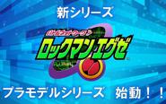 【トピックス】ロックマンプラモデルシリーズに新展開!新シリーズ『ロックマン エグゼ』始動&『ロックマンX』シリーズから「セカンドアーマー」が商品化決定!