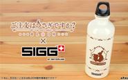 【トピックス】『ご注文はうさぎですか? BLOOM』より、「SIGG」とのコラボアイテム「SIGGコラボ ラビットハウス トラベラーボトル」が登場!