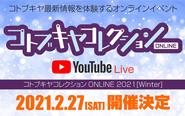 【トピックス】コトブキヤのオンラインイベント「コトブキヤコレクションONLINE 2021[Winter]」が開催決定!