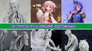 【イベントレポート】コトブキヤコレクションオンライン2021[Winter] その1