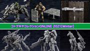 【イベントレポート】コトブキヤコレクションオンライン2021[Winter] その3