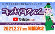 【トピックス】「コトブキヤコレクションONLINE 2021[Winter]」の番組タイムテーブルや出演者が公開!