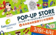 【トピックス】「Fangamerポップアップストア」が、あみあみ秋葉原ラジオ会館店で開催中!