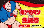 【トピックス】4月1日はキン肉マンの誕生日!『キン肉マン』公式オンラインストア「KIN29SHOP online」にて、「キン肉マン生誕祭2021」が開催!