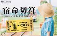 """【トピックス】あなたの""""宿命""""切符が導きます。オリジナルカプセルトイブランド「TAMA-KYU(たまきゅう)」から「宿命切符」が全国のカプセルトイコーナーに登場!"""