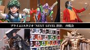 【イベントレポート】プライム1スタジオ「NEXT LEVEL 渋谷」内覧会