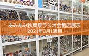 <2021年3月1週目>あみあみ秋葉原ラジオ会館店展示の様子をお届け!