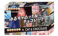 【トピックス】TVアニメ『ゆるキャン△』が「キャット&チョコレート」とコラボ!「ゆるキャ△ット&チョコレート」がamazon他にて発売中!