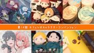 【イベントレポート】第14回 カフェレオキャラクターコンベンション [その3]