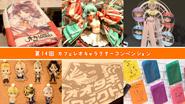 【イベントレポート】第14回 カフェレオキャラクターコンベンション [その4]