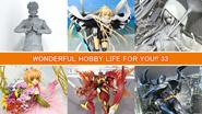 【イベントレポート】WONDERFUL HOBBY LIFE FOR YOU!!33 その2