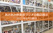 <2021年6月5週目>あみあみ秋葉原ラジオ会館店展示の様子をお届け!