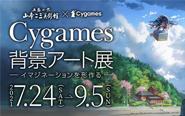 【トピックス】山本二三美術館×Cygames「Cygames 背景アート展~イマジネーションを形作る~」が、7月24日より開催決定!