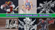 【イベントレポート】コトブキヤコレクションONLINE 2021 [なつやすみ!] その1