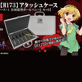 『ひぐらしのなく頃に 卒』より、入江機関のアタッシュケースと注射器型ボールペンのセットが登場!