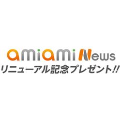 「あみあみニュース」リニューアル記念 プレゼントキャンペーン開催!-index-