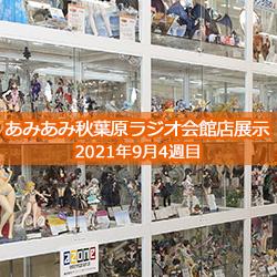 <2021年9月4週目>あみあみ秋葉原ラジオ会館店展示の様子をお届け!